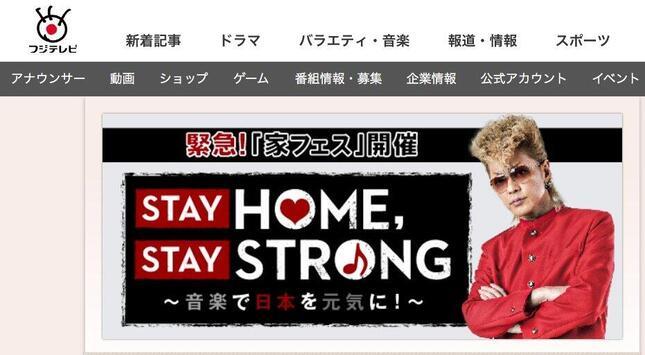 「因縁の関係」共演に期待が集まった(『STAY HOME, STAY STRONG~音楽で日本を元気に!~』公式サイトより)