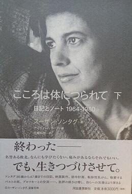 スーザン・ソンタグ(1933~2004)。20世紀米国を代表する批評家、小説家。「こころは体につられて(上・下)」(河出書房新社)など、著書多数。