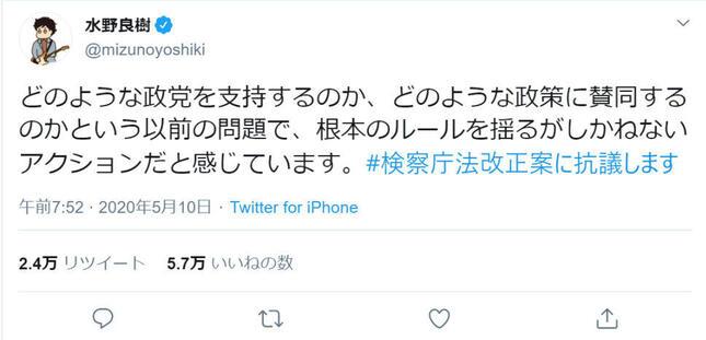 「いきものがかり」水野良樹さんのツイート