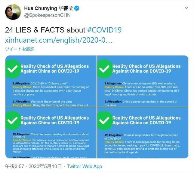中国外務省の華春瑩副報道局長のツイート。「COVID-19に関する24の嘘と事実」という1文とともに、「リアリティー・チェック」をうたう新華社通信の記事を紹介した。