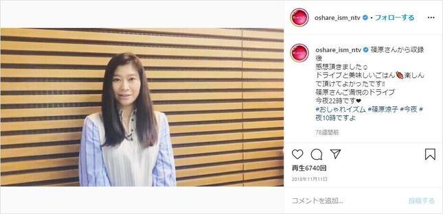 2018年に出演した際の篠原涼子さん。この際の様子も番組では紹介された(公式インスタより)