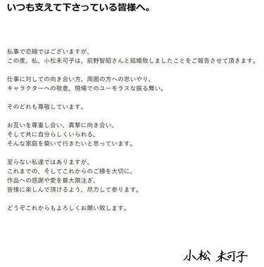 小松さんの結婚を発表するヒラタオフィス公式サイト