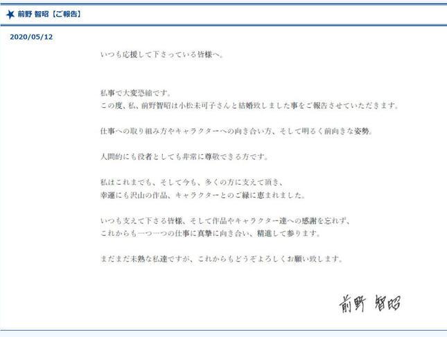 前野さんの所属するアーツビジョンの公式サイト