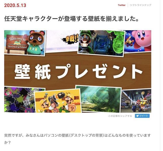 画像は任天堂公式サイトから