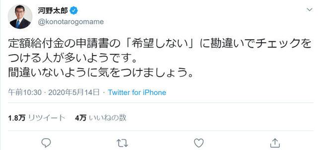 河野太郎氏のツイッターより