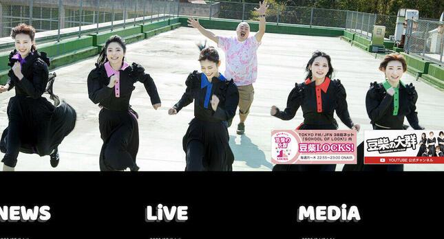 アイドルグループ「豆柴の大群」(画像は公式サイトから)