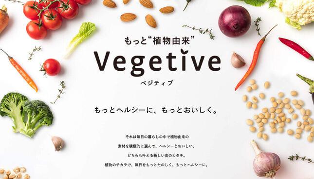 イオントップバリュの「Vegetive」