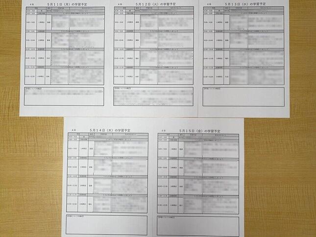 Aさんの娘の小学校で配布された5月11~15日の家庭学習の時間割(編集部で一部加工)