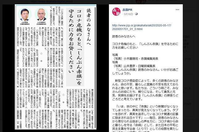 有料の紙媒体や電子版の購読を呼びかける異例の記事が掲載された(写真は「しんぶん赤旗」フェイスブックページから)