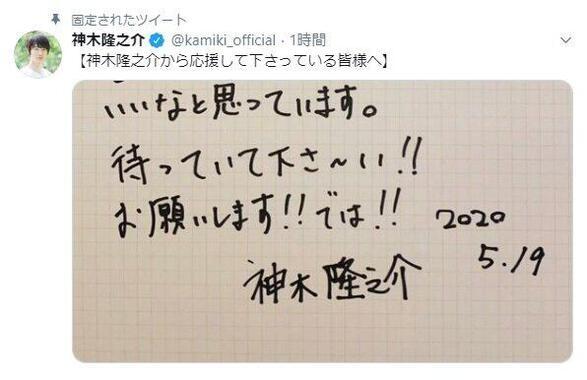 神木隆之介さんがツイッターで直筆メッセージを公開した。