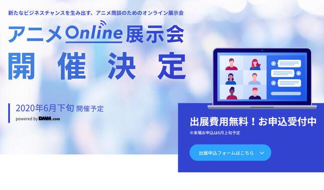 「アニメonline展示会」公式サイトより
