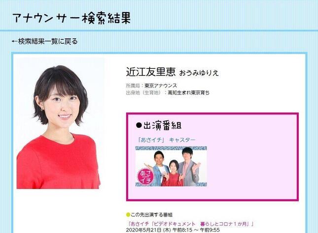「NHKアナウンス室」のサイトから