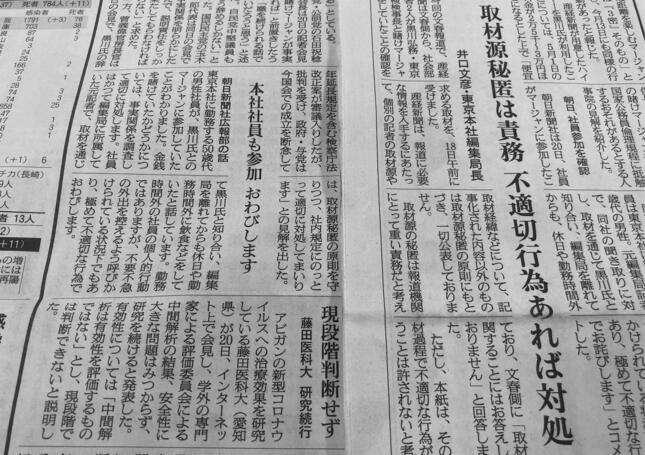 朝日新聞(左)と産経新聞(右)は、それぞれ紙面で自社の見解を説明した