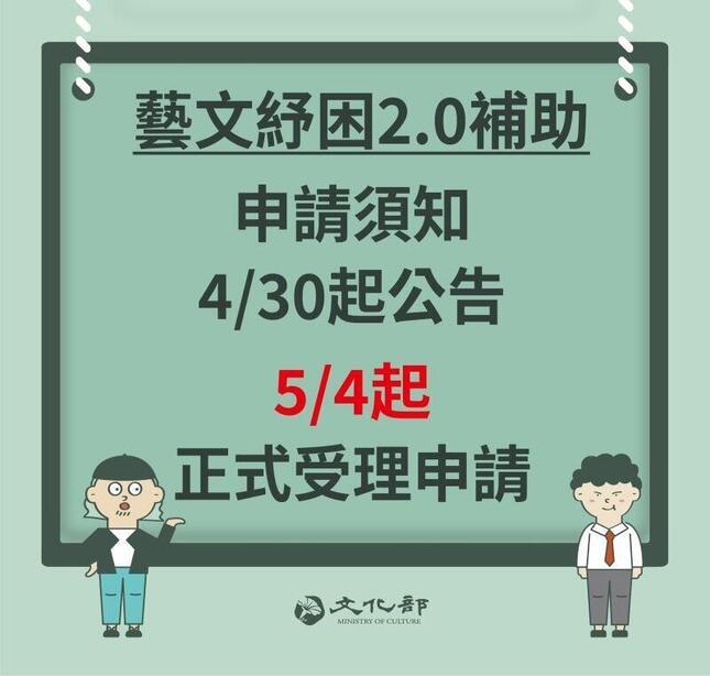 台湾文化部サイトに掲載されている告知画像