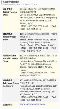 紀伊國屋書店公式サイトより 台湾の店舗