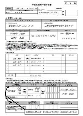 山形市の申請書の記入例。「希望しない」のチェック欄はない