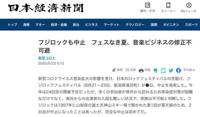 「フジロック中止」の誤掲載記事(日経電子版より、すでに削除されている)