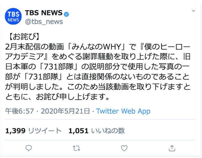 画像は「TBS NEWS」ツイッターから