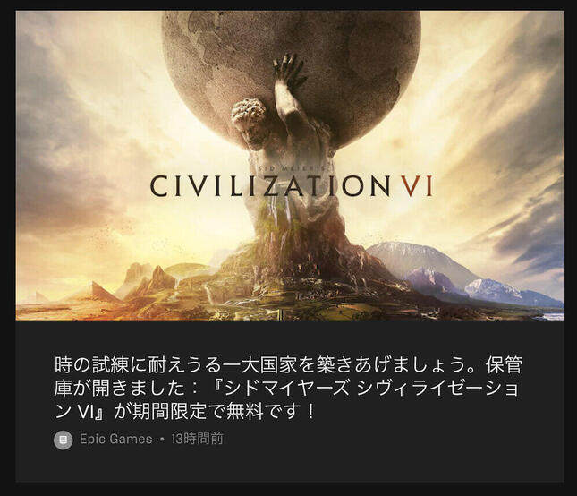 画像は「Epic Games Store」サイト内から