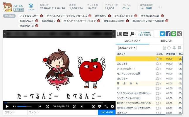 ブームの発端になった「たべるんごのうた」。画面右側のキャラクターはゲームの中で登場する、りんごのPRキャラクター「りんごろう」である