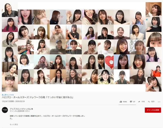 YouTubeアップフロントチャンネルより
