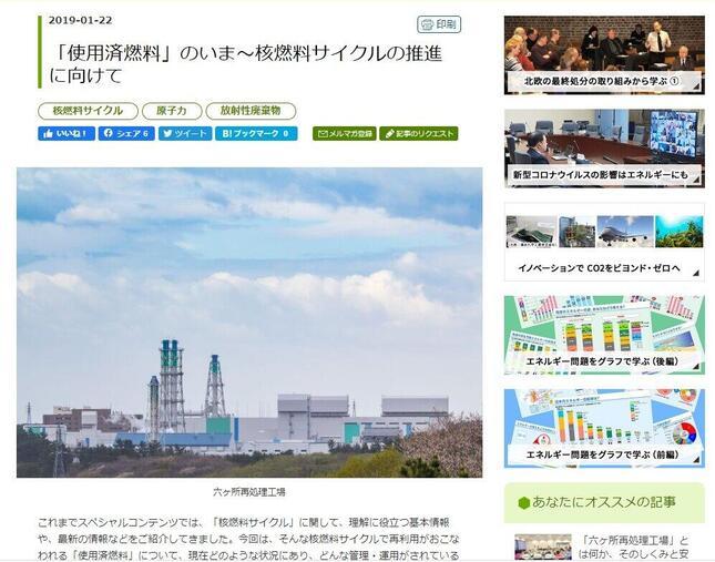 資源エネルギー庁サイトで「六ケ所再処理工場」について紹介している。(経済産業省の同庁公式サイトより)