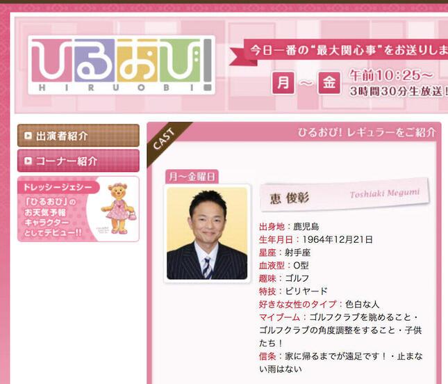 画像は「ひるおび!」公式サイトから(TBSサイト内)