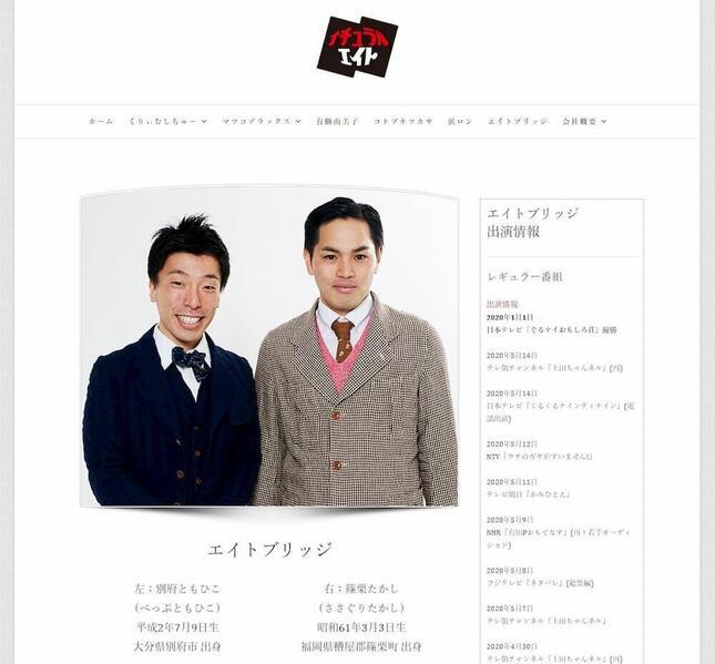 事務所公式サイトより、左が別府さん