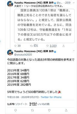 画像は前澤友作氏のツイッターから