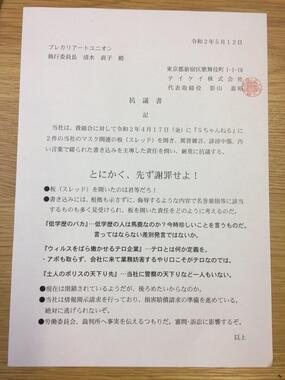 5ちゃんのスレを巡って届いた抗議書(写真はプレカリアートユニオン提供)