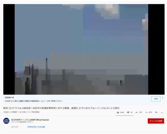 「モザイク」のような画質の荒い動画 航空自衛隊公式YouTubeチャンネルより