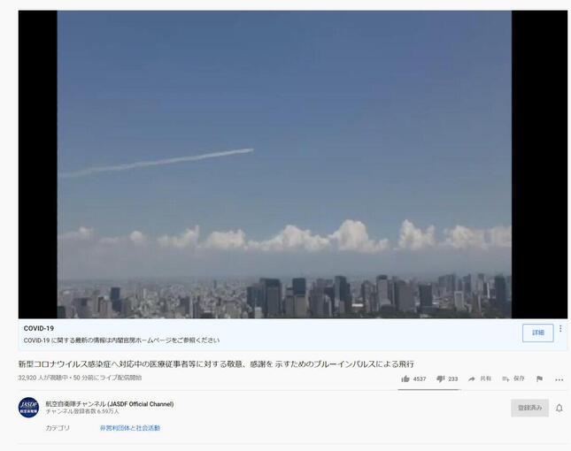 後半にはある程度画質も改善 航空自衛隊公式YouTubeチャンネルより