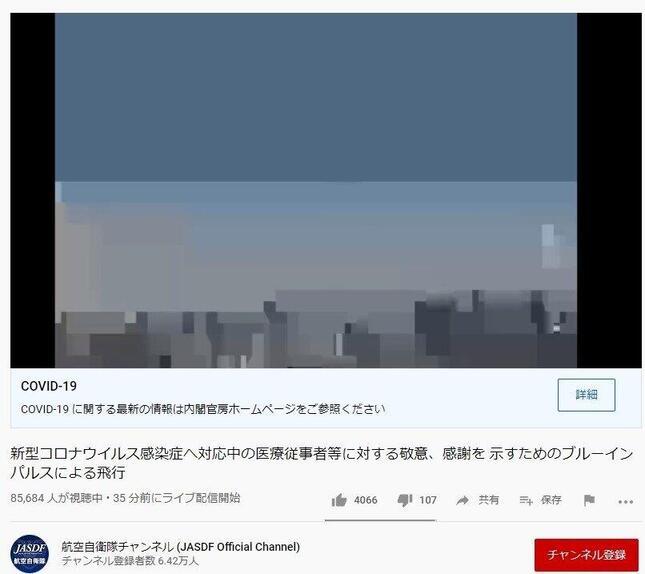 1枚目:モザイク状になった中継動画の一部(YouTubeより)