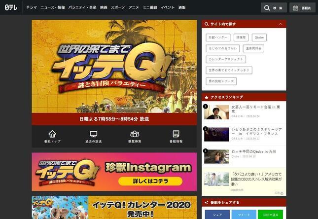 イッテQ公式サイト。笑いを交えつつ「謝罪」した内村さんに注目