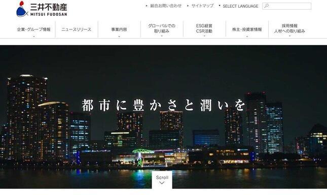三井不動産公式サイト