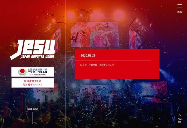 「eスポーツ超学校」立ち上げを発表するJeSU公式サイト