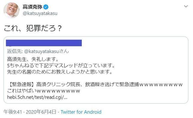高須院長が「デマスレ」に反応(画像は高須院長のツイートを一部加工)
