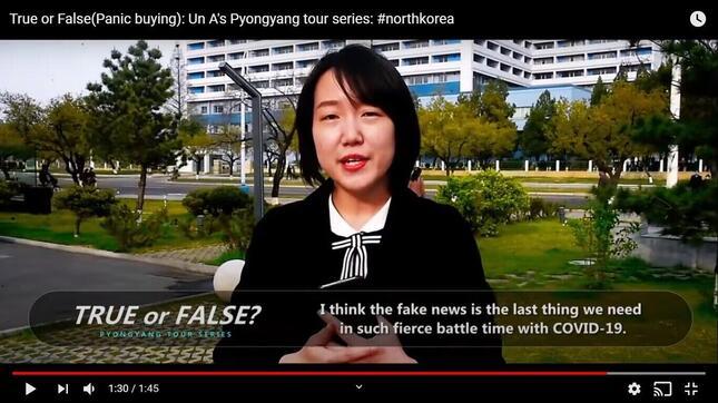 4月25日付けの動画では、「ウンア」と名乗る若い女性が、「買い占め説」を「フェイクニュース」だと断じている