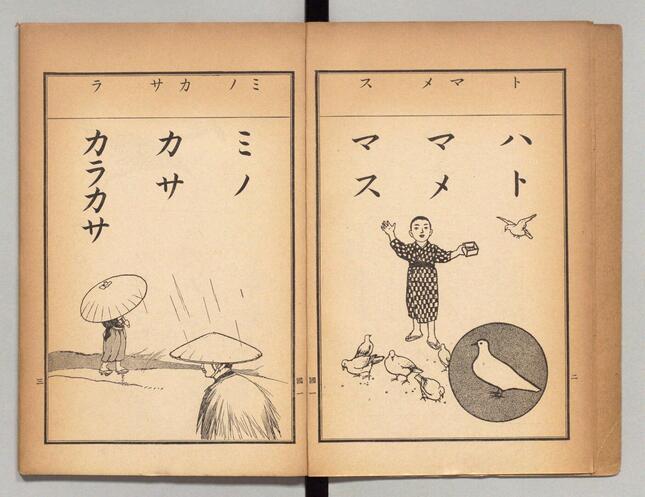 第3期の国定教科書は、これまでの国定教科書とはかなり趣が異なっていた。写真は1918=大正7年発行の「尋常小学国語読本」