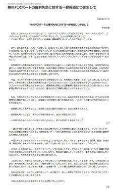 令和納豆の6月1日付声明