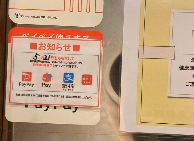 丸亀製麺の店頭に出されたお知らせ(写真は、moji@キャッシュレスリーマン@MojiMojiBTCさん提供)