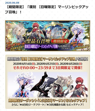 「Fate/Grand Order」公式サイトより