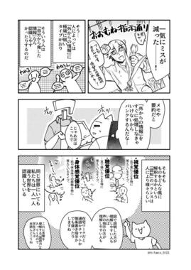 一二三さん(@hifumix_0123)のマンガ