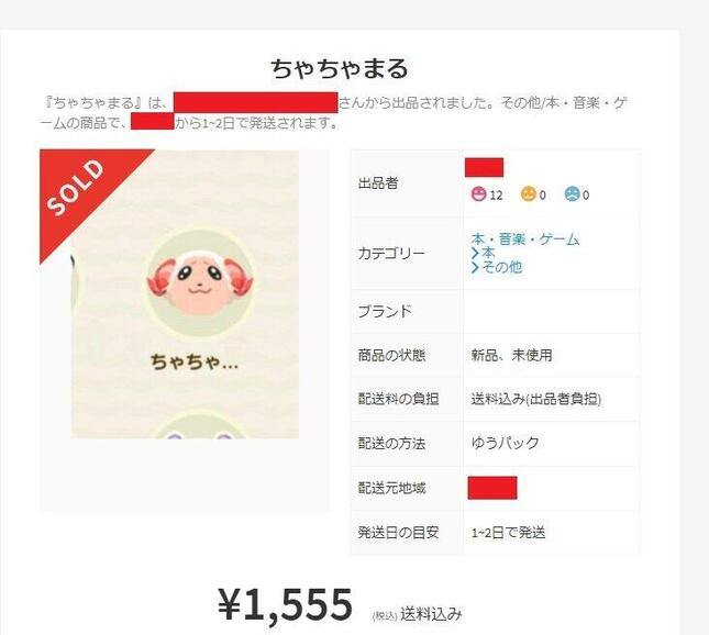 フリマアプリ「メルカリ」で売られた「ちゃちゃまる」