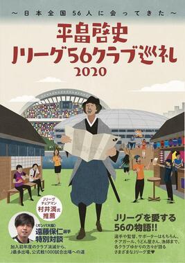 新著『平畠啓史 Jリーグ56クラブ巡礼2020』