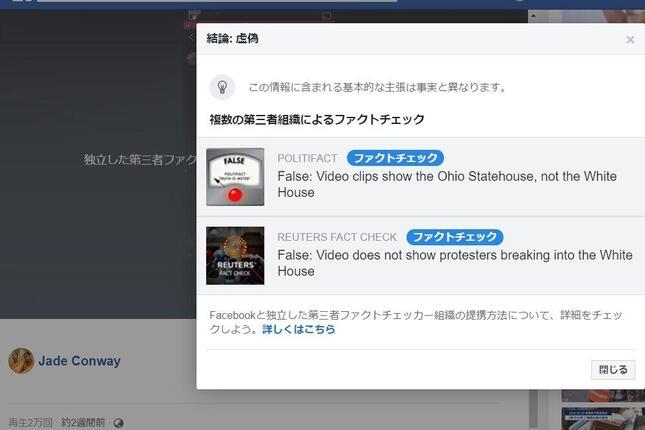 誤情報はフェイスブックで拡散。今でも問題の動画は見られるが、見ようとすると警告とファクトチェック記事へのリンクが表示される