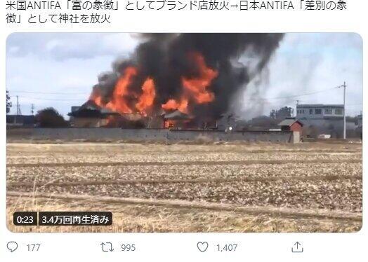「日本ANTIFA『差別の象徴』として神社を放火」として投稿された動画は、17年に「宮城県大崎市山神神社火事」として投稿された動画と同じだった