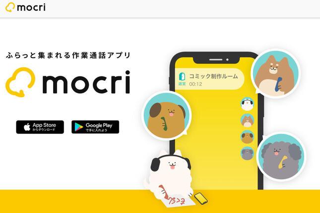 「mocri」公式サイトより