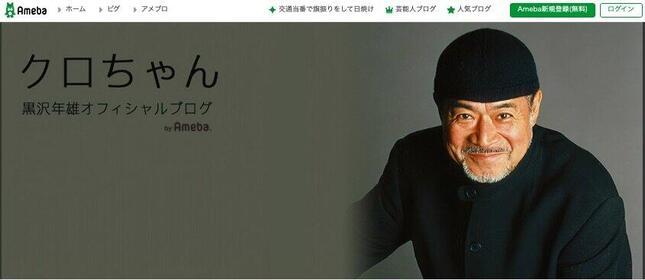 黒沢年雄さんがブログで持論