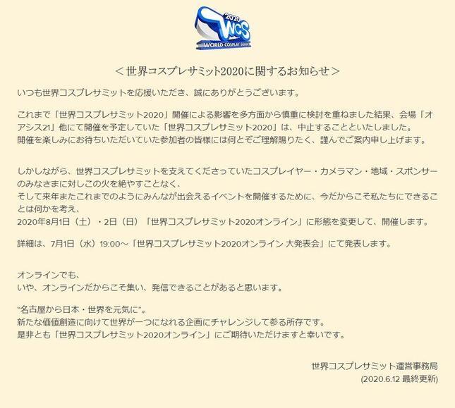 世界コスプレサミット運営事務局の発表(6月12日)